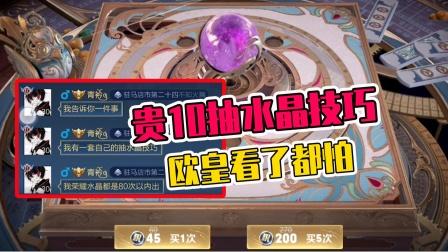 小伊:贵族10粉丝传授抽水晶技巧,9颗水晶都80次以内出
