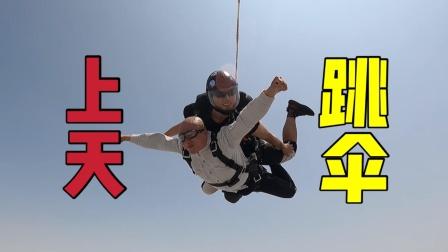 高空跳伞初体验 紧张到彻夜失眠?