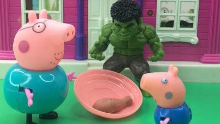 绿巨人吃鸡腿,猪爸爸乔治就着馒头闻闻味!