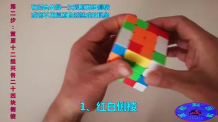 四阶魔方复原(视频制作:虢都梨园情)