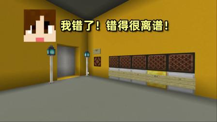我的世界完美的红石选层电梯3.0错得很离谱by明月庄主红石日记