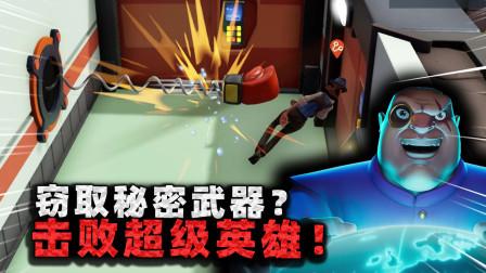 邪恶天才:张叔绑架正义联盟科学家?盗用秘密武器暴打超级英雄!
