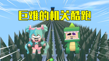 迷你世界:超多机关的跑酷,小茶奋力突破重重阻碍!