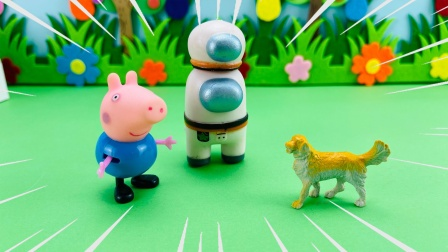 小狗想欺负乔治,太空狼人来帮忙