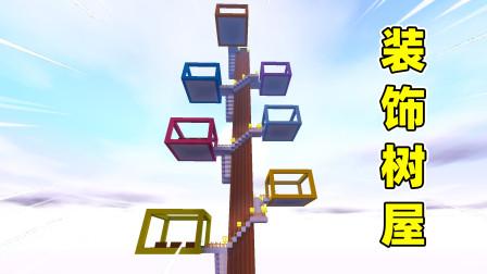 迷你世界:一棵树上有7个房子,小蕾建豪华别墅,还自带大阳台