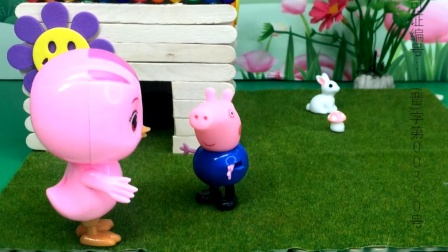 朵朵没带伞,乔治邀请朵朵进家躲雨!