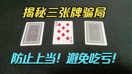 六指牌王:揭秘三张牌骗局,多少人在这上面吃过亏!
