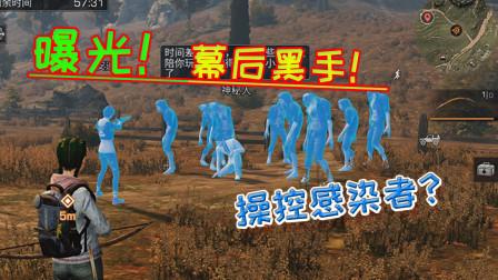 明日之后探秘3:实锤曝光!幕后黑手!散布病毒还能操控感染者?