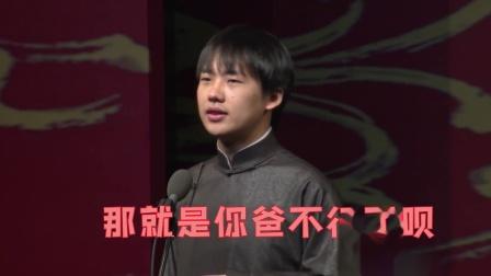 喜剧人:郭麒麟:你看不起我,阎鹤祥:我挣你爸这点钱看你干嘛!