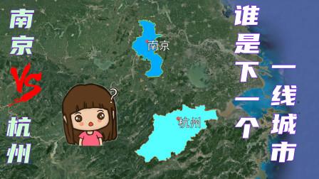 华东最强省会角逐,江苏南京VS浙江杭州,谁将率先晋升一线城市?