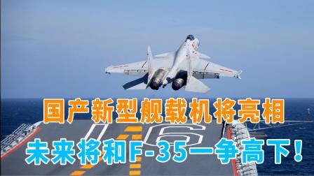 国产新舰载机将亮相,实现海空军通用,未来将和美军F-35一争高下