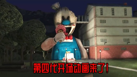 冰淇淋怪人第四代:开场动画,罗德带着阿杰回来了秘密基地!