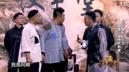 喜剧人:宋晓峰投奔二舅,二舅一看娘里娘气的文松,问:你媳妇?