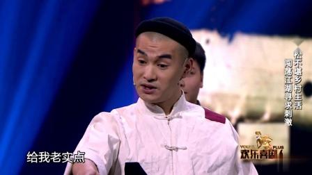 喜剧人:文松刚加入金沙帮,就要为所欲为,开始教育台下观众了