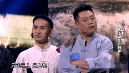 欢乐喜剧人:宋晓峰飘了,刚入金沙帮,就扬言要打倒郭德纲