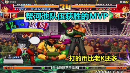 拳皇97:枫池组队老K虽功不可没,但此人才是最佳MVP,没他赢不了