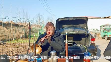 唢呐大神演奏曲剧《刘备哭灵》,真像王荣光老师唱的,值得收藏!