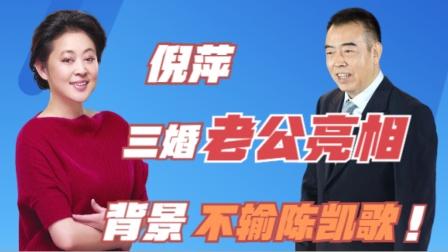 倪萍为何从不让三婚老公露面?看他身份背景,难怪没嫁陈凯歌