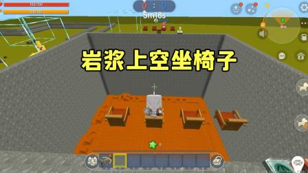 迷你世界:在岩浆上空坐着椅子玩,一不小心就会掉下去!