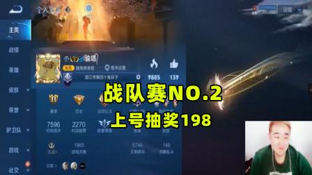 王者荣耀辣条哥:战队个人积分第二名,奖励上号抽奖198