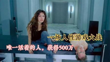 5男4女被囚一室,展开一场生存大战,唯一活着的人获得500万