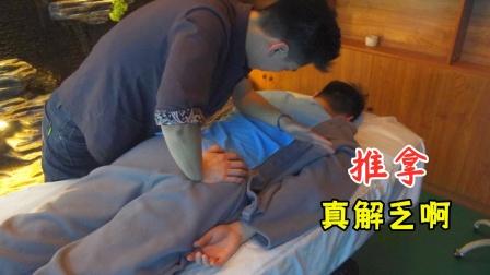在天津体验专业的全身推拿,小伙竟提出正骨,按完超舒服