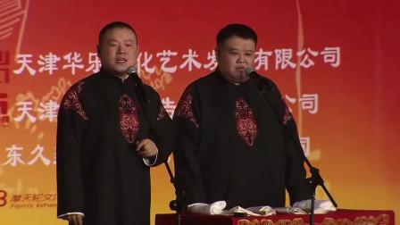 岳云鹏:我最爱观众了,后面没穿裤子那个站出来,笑死个人咧