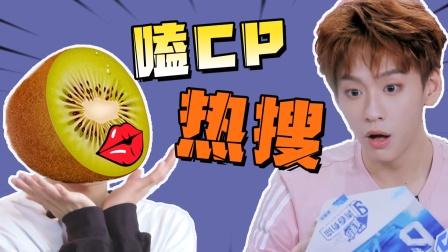 青3:快乐爱豆的花式热搜大盘点!嗑CP!