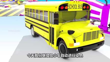 彩色汽车游戏:校车染成了黄色!