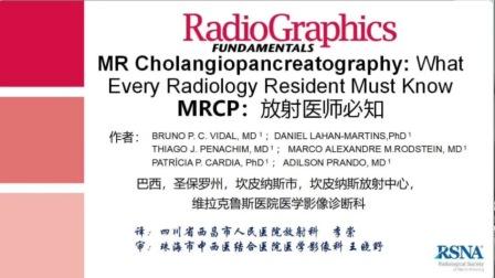 MRCP:放射医生须知