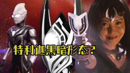 特利迦将会继承迪迦的两种变身器,黑暗形态来自卡蜜拉?