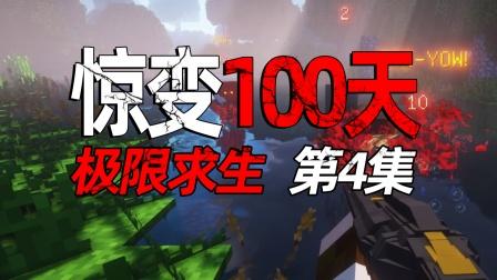 凯麒 MC惊变100天极限求生 04 在野外度过2天2夜..