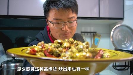 海鲜做成土菜,5斤花螺吃了一天,大sao非正经做菜,家人的噩