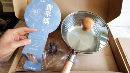 开箱测评:高颜值网红日式雪平锅,据说热牛奶不会溢锅,真的吗?