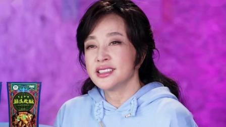 刘晓庆用喜剧剖析谣言,王晨艺助演紧张前辈耐心指导 跨界喜剧王 第五季 20210410