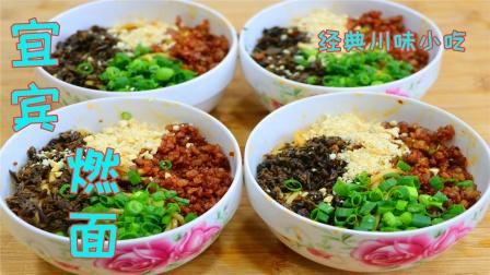 川菜师傅教你宜宾燃面做法,面条劲道爽滑,搭配各种料是越吃越香