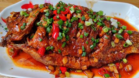 这才是正宗的红烧鱼做法,外酥里嫩,鲜香入味,招待客人倍有面子
