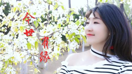网络甜美情歌《今世有缘》云菲菲,歌声柔情似蜜,唱的唯美动听!
