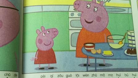 儿童故事:佩奇不会吹口哨,可是猪妈妈他们都会