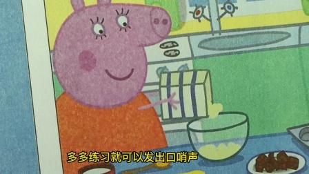儿童故事:佩奇缠着猪爸爸让他教自己吹口哨