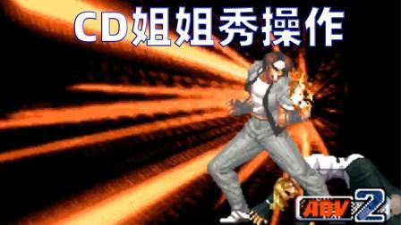 拳皇98c:CD姐姐再次大战韩国高手,草薙京又开始秀操作了
