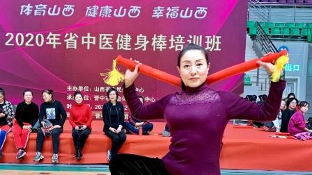 山西省中医健身棒培训班王秀芬老师示范广场舞中医健身棒《中国范儿》2020.12