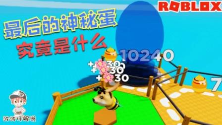 Roblox蜜蜂模拟器:最后的神秘蜜蜂蛋!里面究竟是什么?