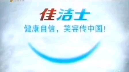 2006年佳洁士牙膏广告新年篇