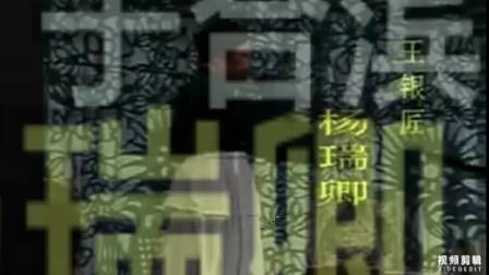 杨瑞卿/吕剧【墙头记-王银匠】于合滨上传