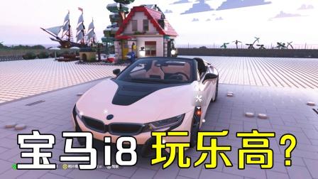 地平线4:开宝马i8在乐高城兜风究竟会发生什么?