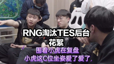 RNG三比二淘汰TES后台花絮集锦:小虎稳坐C位解锁新姿势与Wei太有爱,小明赛后安慰Karsa,与Gala有说有笑
