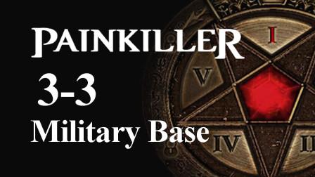 恐惧杀手攻略3-3:Military Base(Nightmare全收集)