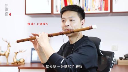周深古风音乐《相守》笛子乐器演奏,回忆我们曾经玩过的仙剑!