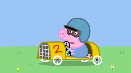 小猪佩奇:赛车手乔治登场,佩奇是工程师,一起参加赛车比赛呢!